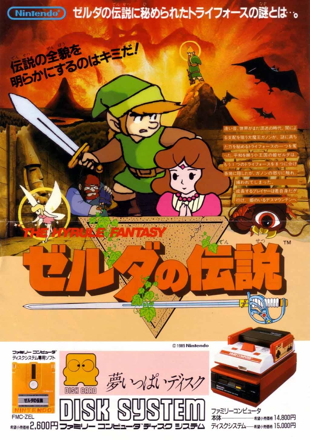 FDS_Flyer_Zelda.jpg