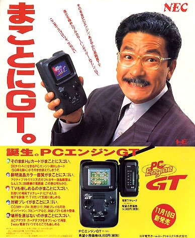 NEC_PC_Engine_GT_Flyer_01.jpg