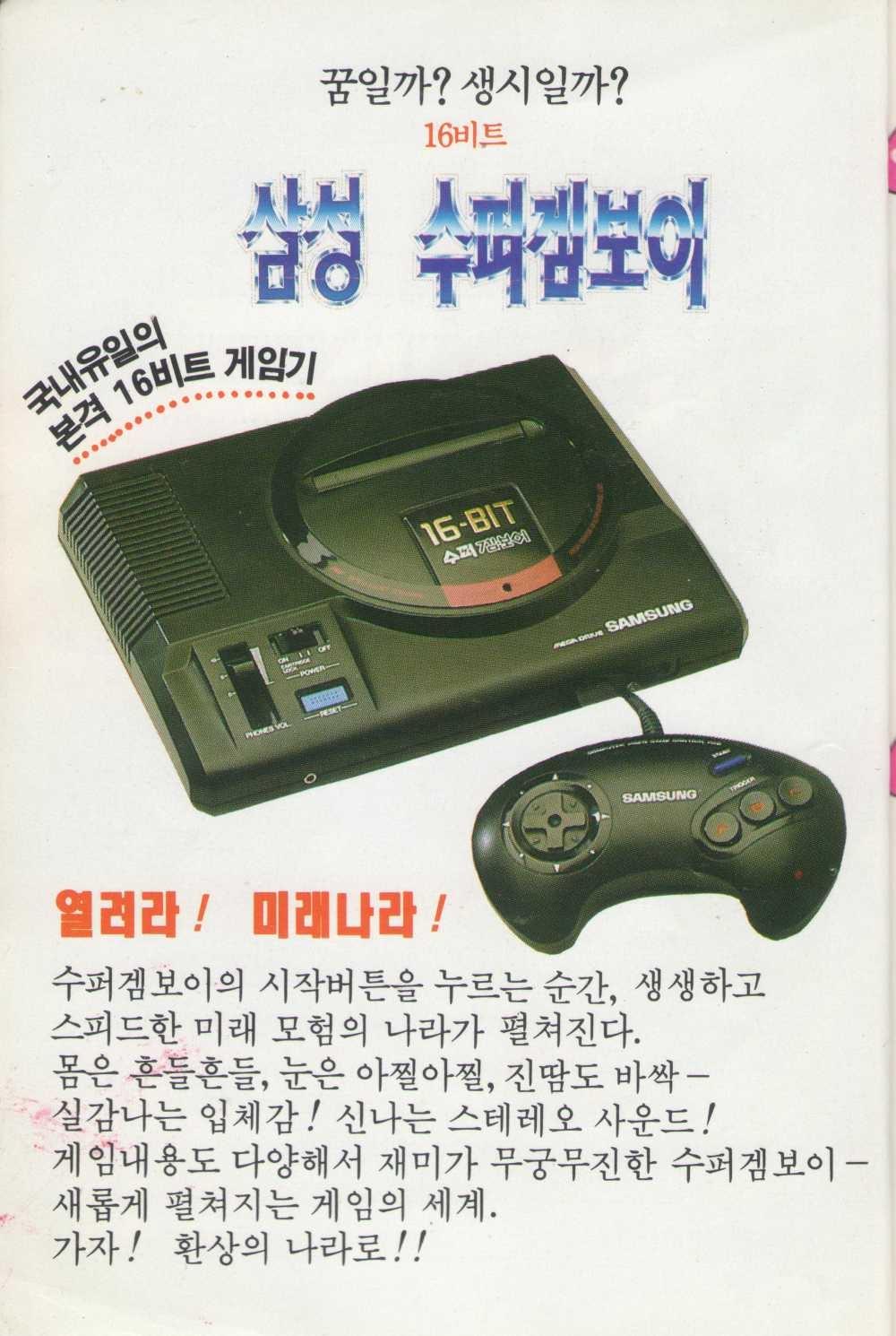 Samsung-Catalogue-SamsungGamBoyGameSoftwareIndex-KR-4.jpg