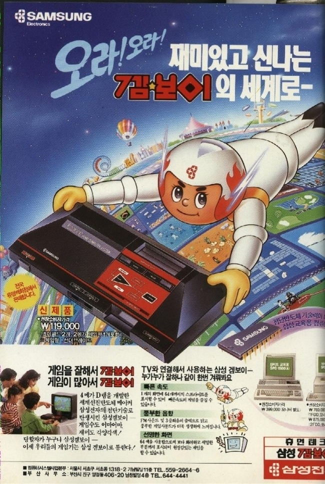 A Magazine Game*Boy Ad