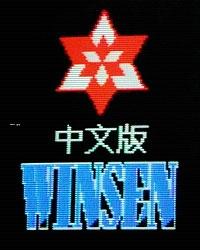 s_winsen