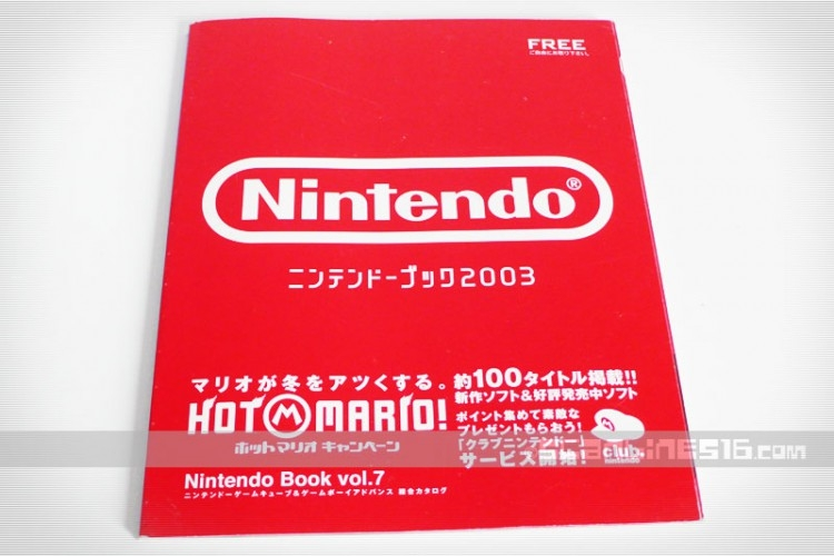 books_nintendo_book_2003_01