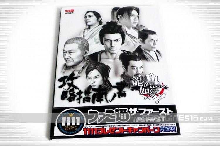 books_yakuza_kenzan_01
