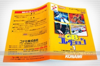 Konami_collec_vol1_gb_08