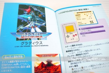 Konami_collec_vol1_gb_11