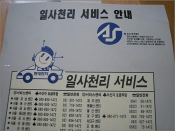 sfc74