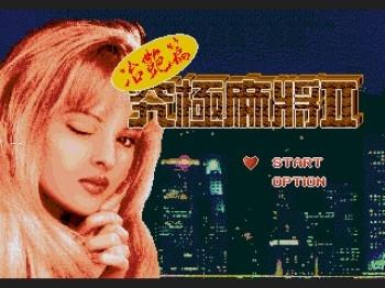 Pretty-Girl-Mahjongg-(Chinese)000