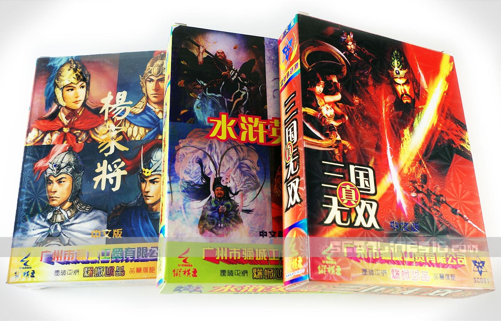3 Beat'em All développés dans les années 90 à Taiwan, sans license SEGA. De gauche à droite : Yang Warrior Family, Shuǐ Hu Feng Yun Zhuan, Warrior of Fate / Tenchi O Kurau.