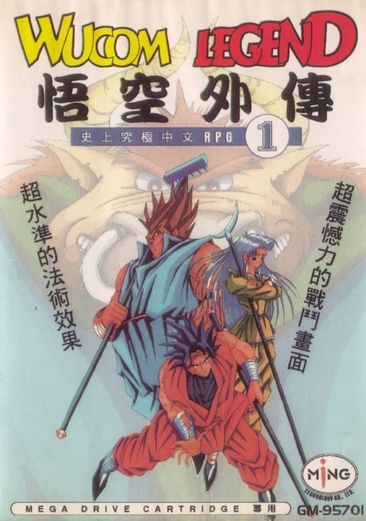 legend_of_wukong_asie