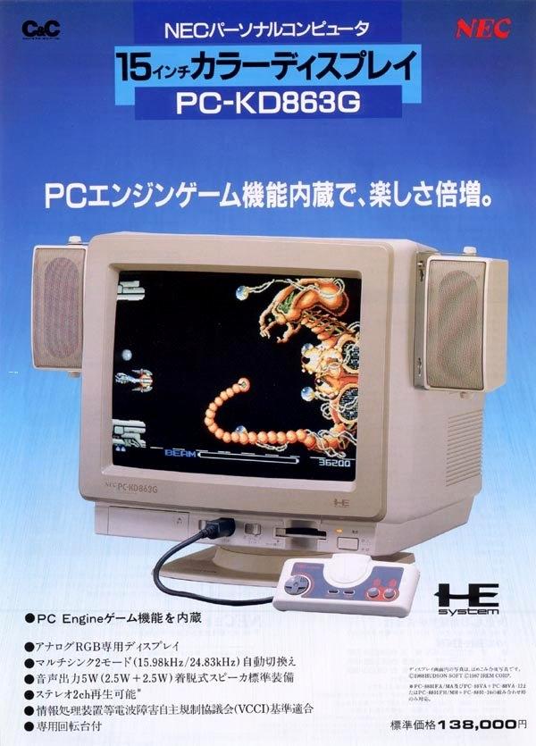 NEC_PC-KD863G_Flyer_01.jpg