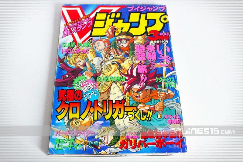 books_vjump95_01.jpg